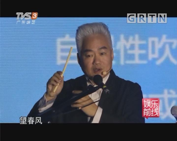 方锦龙从艺40周年 世界巡演花都站盛大开演