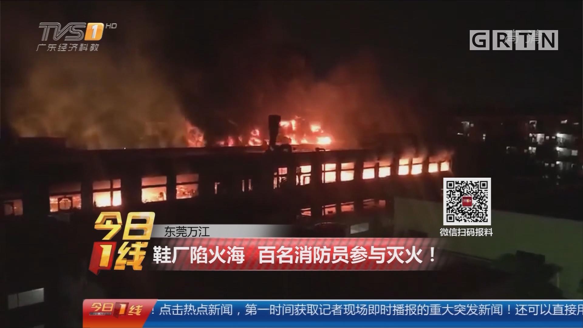 东莞万江:鞋厂陷火海 百名消防员参与灭火!