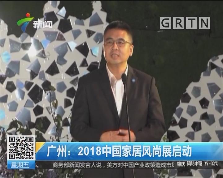 广州:2018中国家居风尚展启动