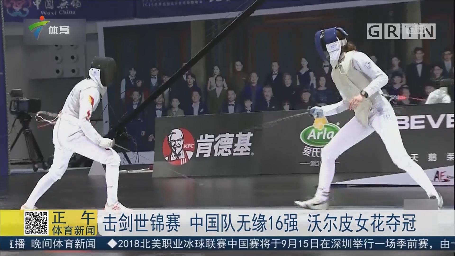 击剑世锦赛 中国队无缘16强 沃尔皮女花夺冠
