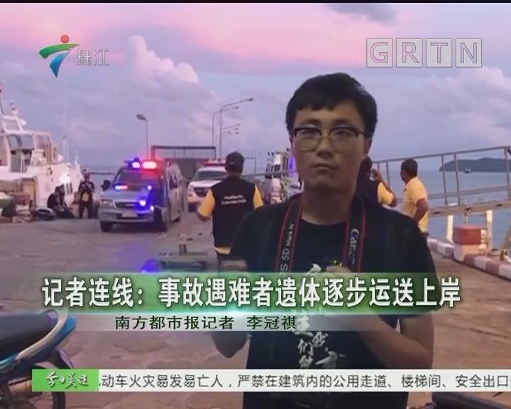 记者连线:事故遇难者遗体逐步运送上岸