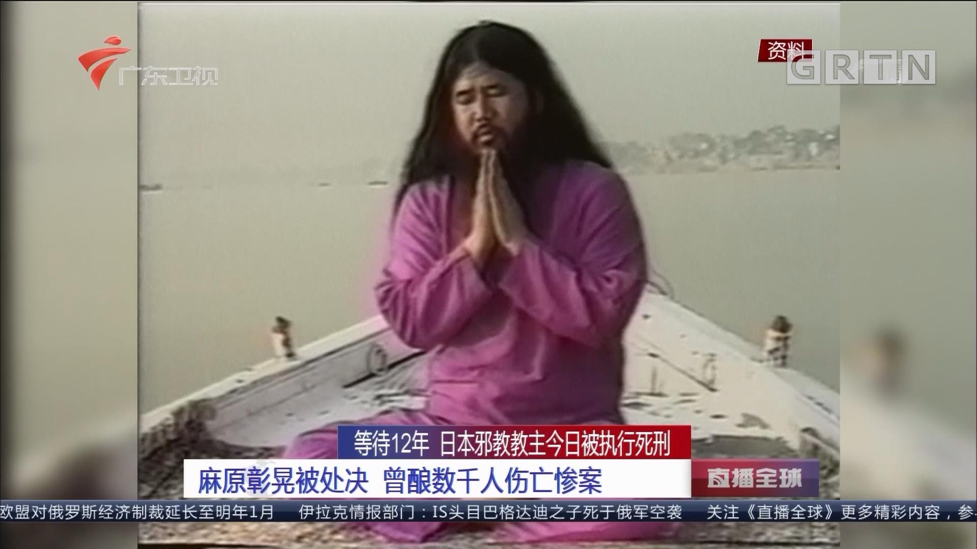 等待12年 日本邪教教主今日被执行死刑 麻原彰晃被处决 曾酿数千人伤亡惨案