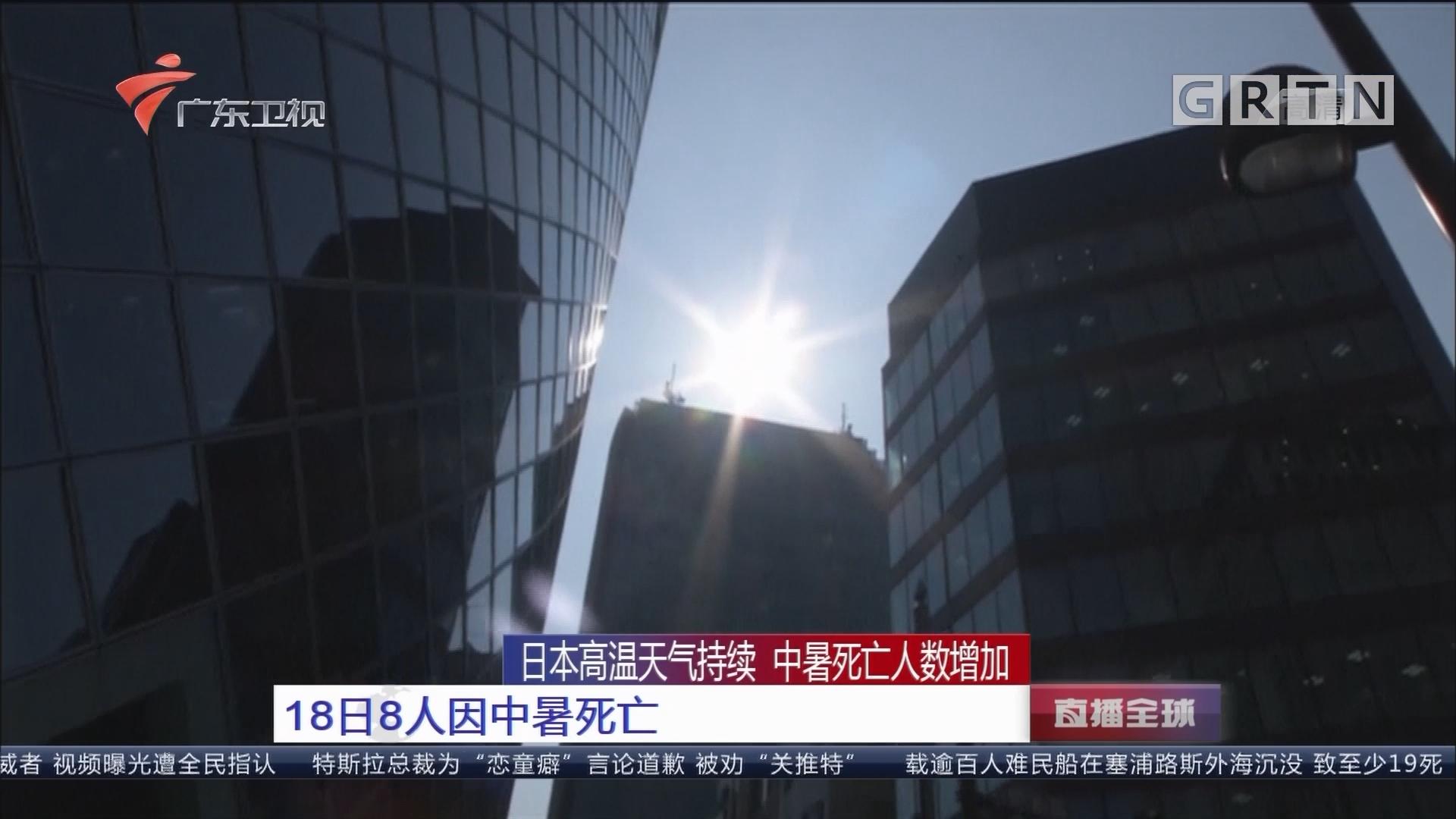 日本高温天气持续 中暑死亡人数增加 18日8人因中暑死亡
