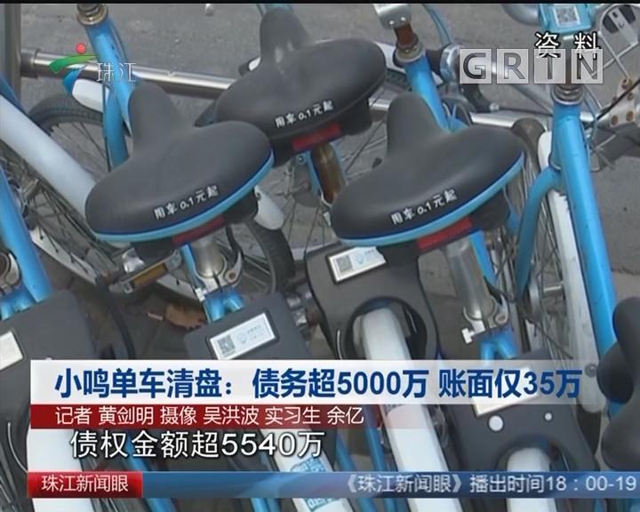 小鸣单车清盘:债务超5000万 账面仅35万