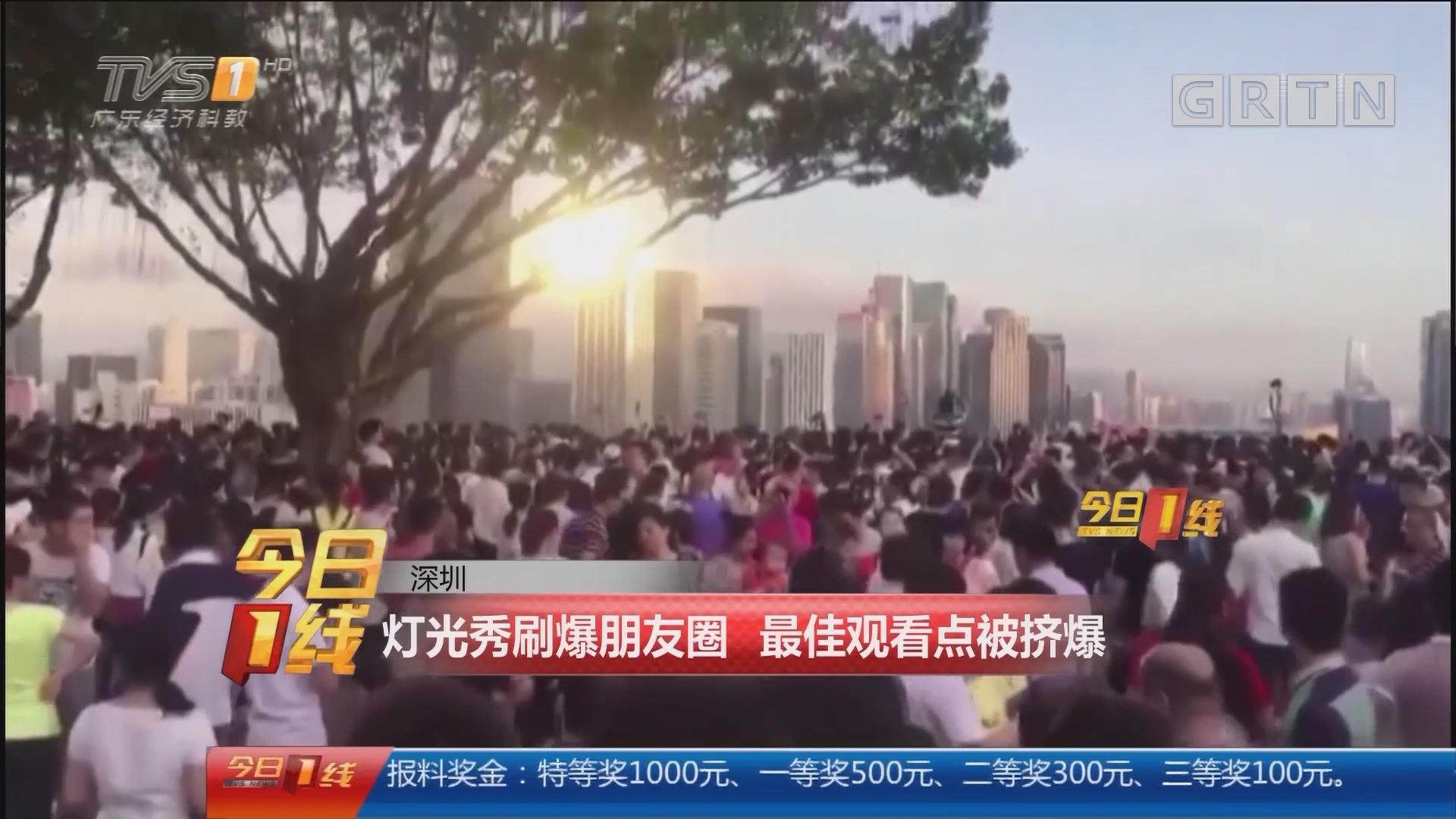 深圳:灯光秀刷爆朋友圈 最佳观看点被挤爆
