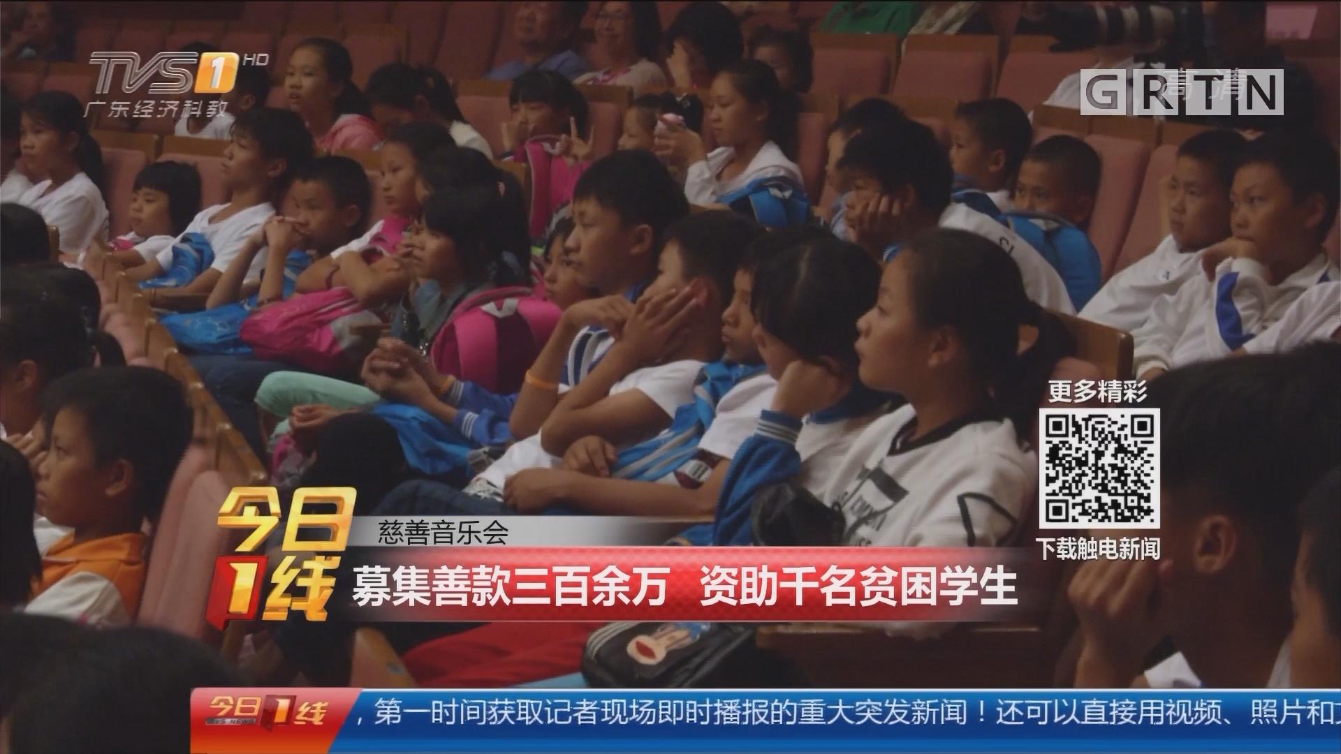 慈善音乐会:募集善款三百余万 资助千名贫困学生