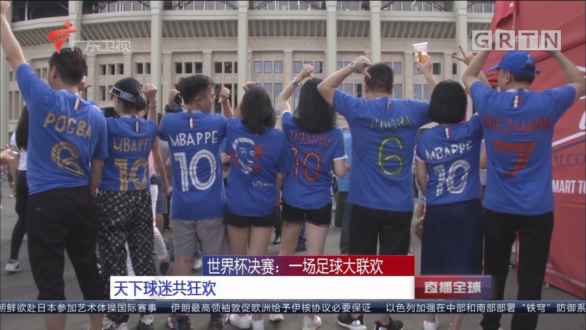 世界杯决赛:一场足球大联欢 天下球迷共狂欢
