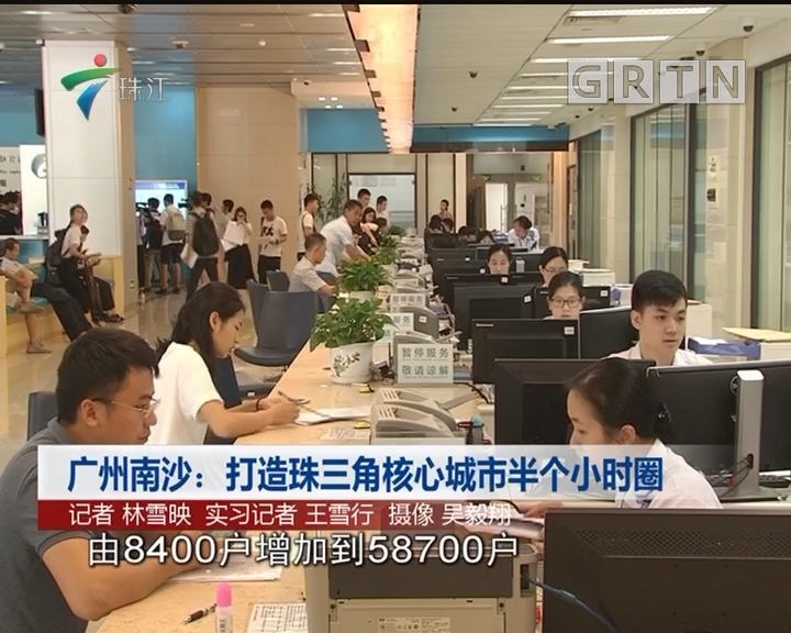广州南沙:打造珠三角核心城市半个小时圈