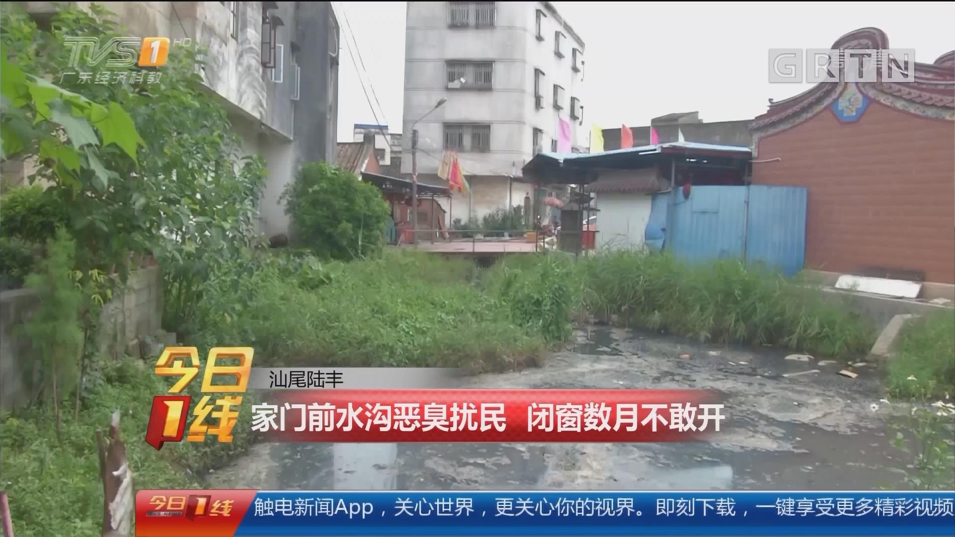 汕尾陆丰:家门前水沟恶臭扰民 闭窗数月不敢开