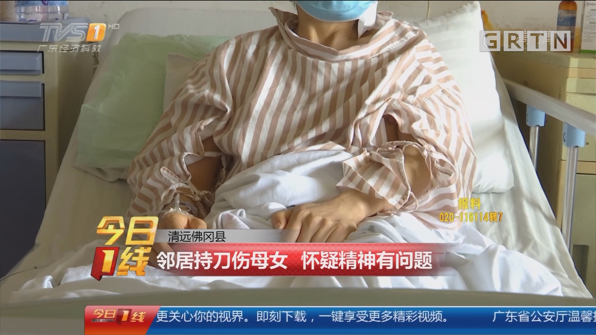 清远佛冈县:邻居持刀伤母女 怀疑精神有问题