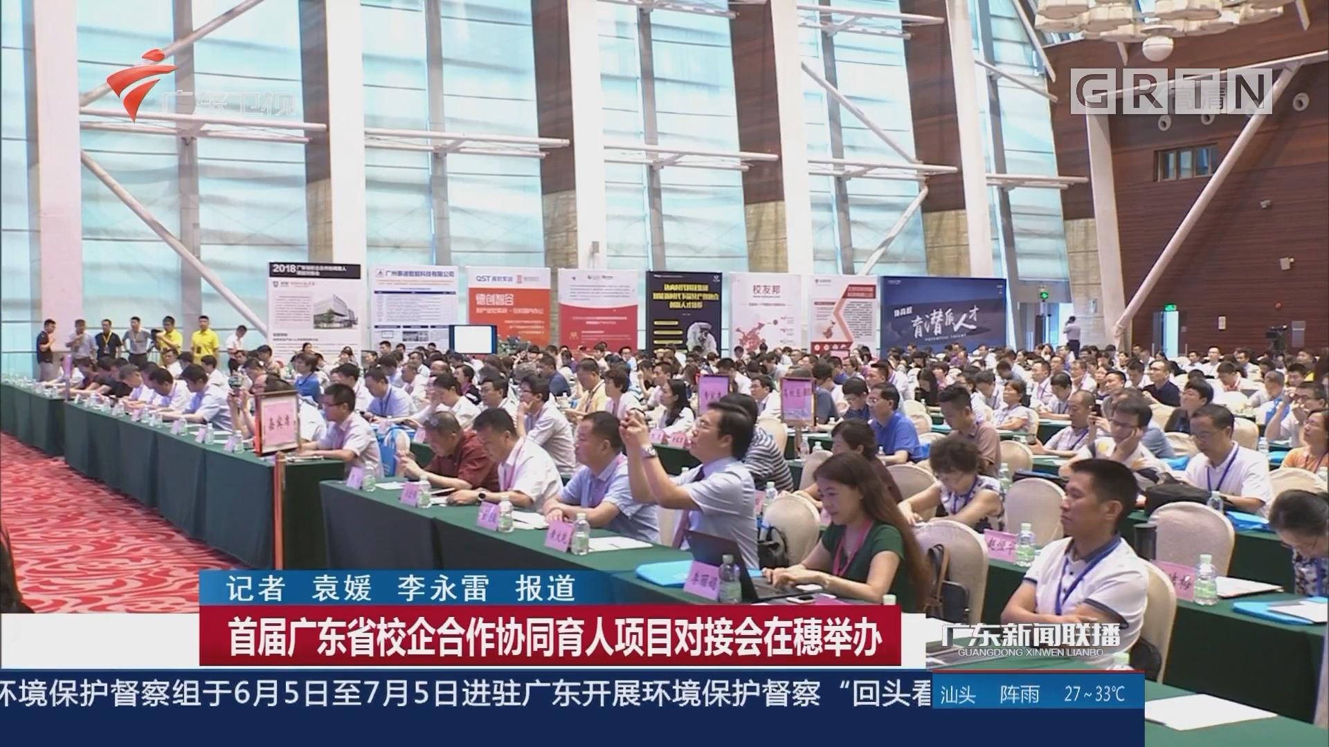 首届广东省校企合作协同育人项目对接会在穗举办