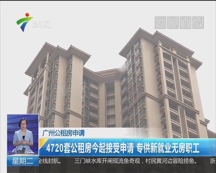 广州公租房申请:4720套公租房今起接受申请 专供新就业无房职工