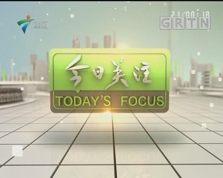 [2018-07-01]今日关注:广东各地举行活动庆祝中国共产党成立97周年