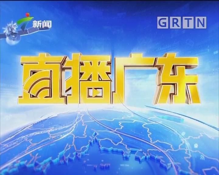 """[2018-07-10]直播广东:中央气象台:第8号台风""""玛莉亚""""逼近"""
