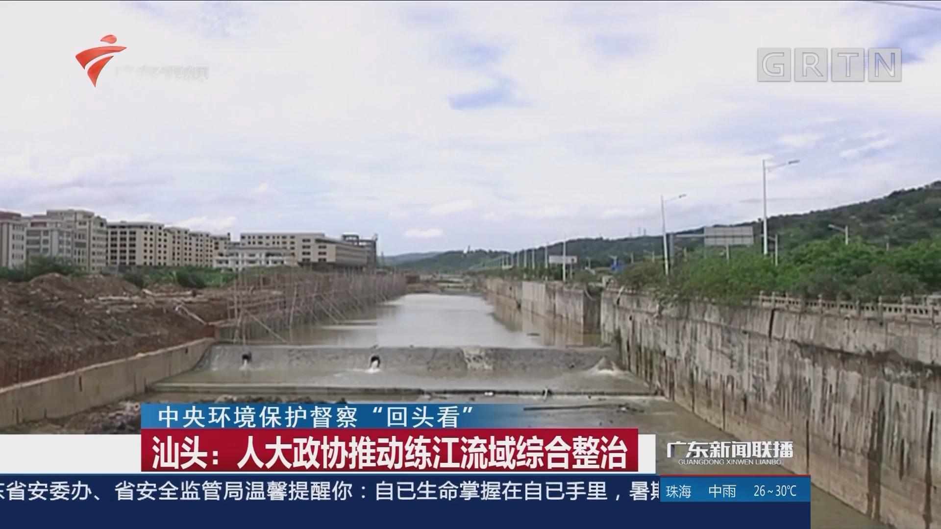 汕头:人大政协推动练江流域综合整治