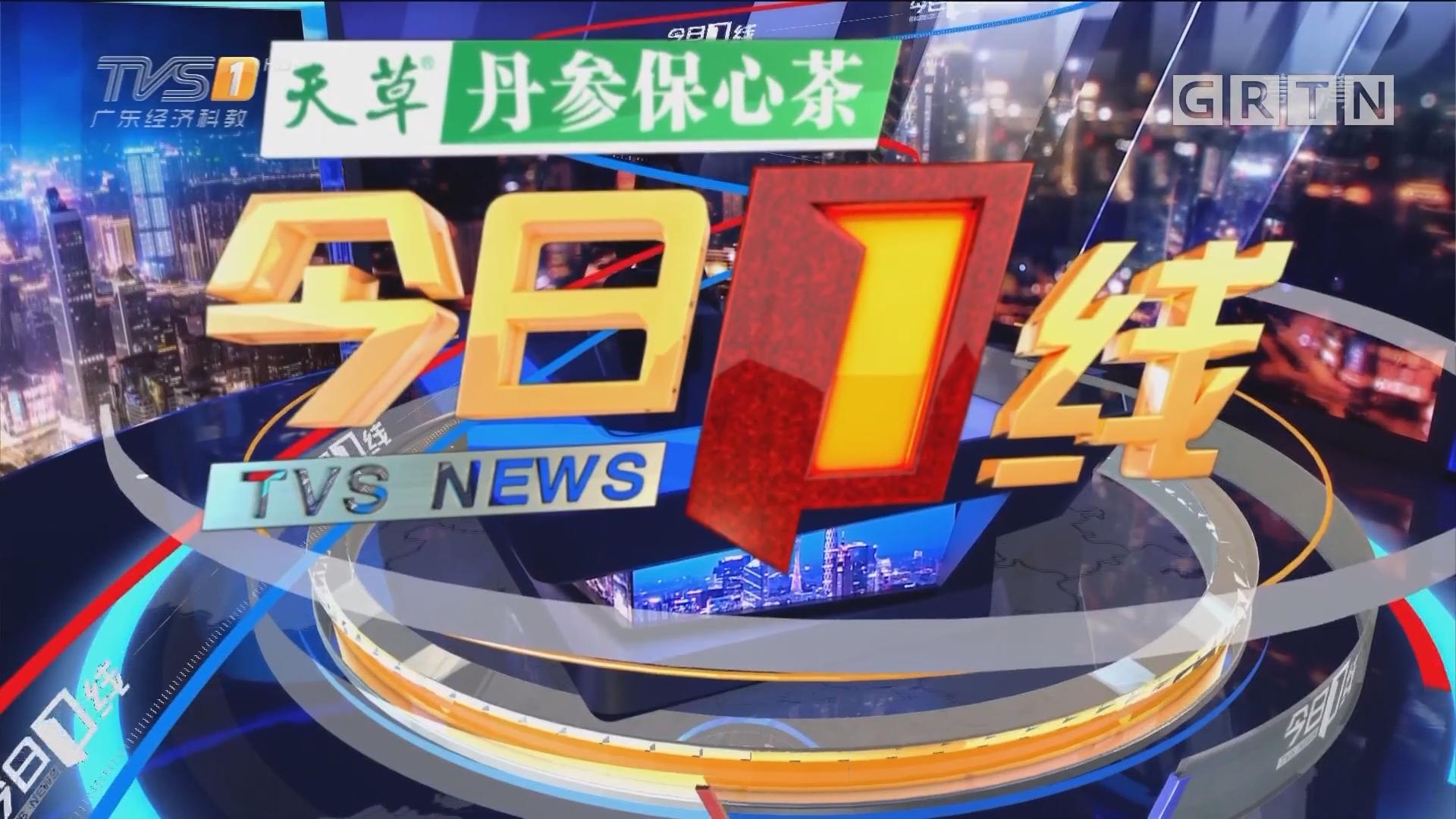 [HD][2018-07-16]今日一线:汕尾红海湾:5名人员落水 各方全力搜救