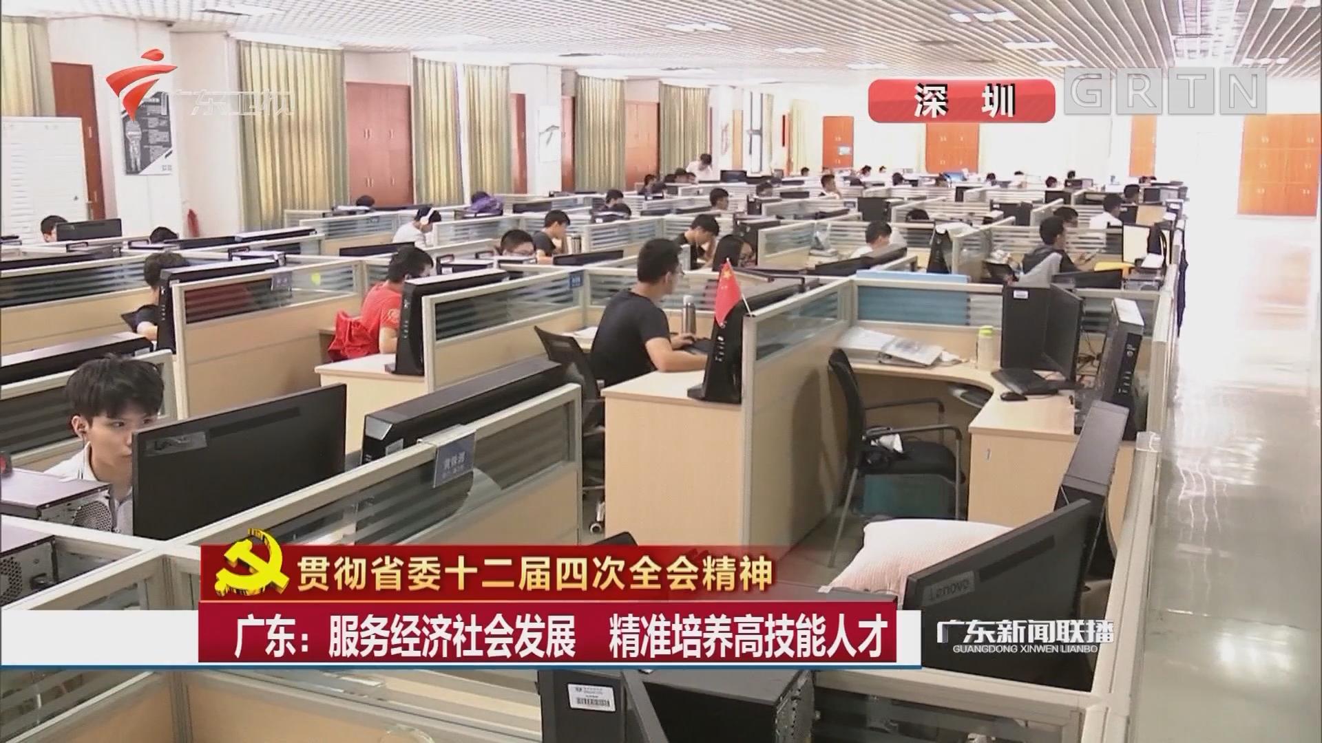 广东:服务经济社会发展 精准培养高技能人才