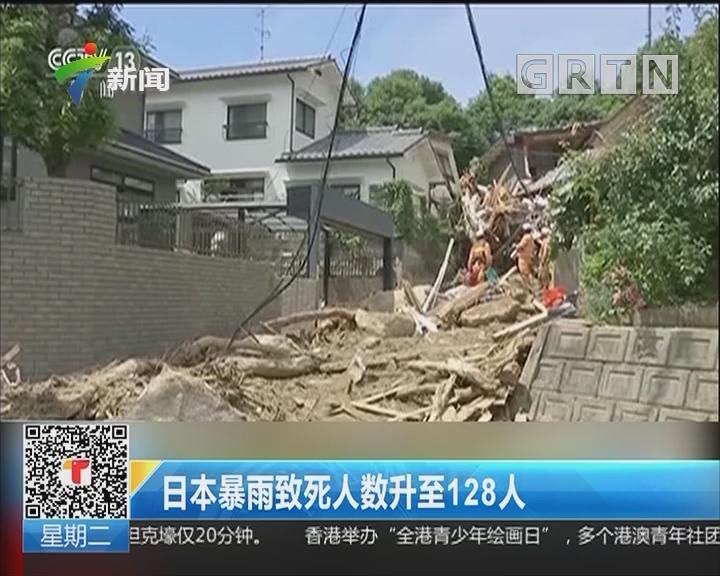 日本暴雨致死人数升至128人