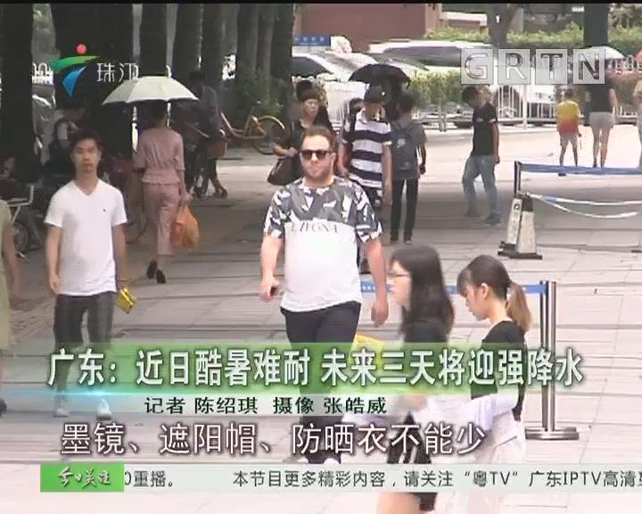 广东:近日酷暑难耐 未来三天将迎强降水