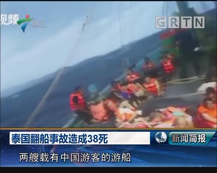 泰国翻船事故造成38死
