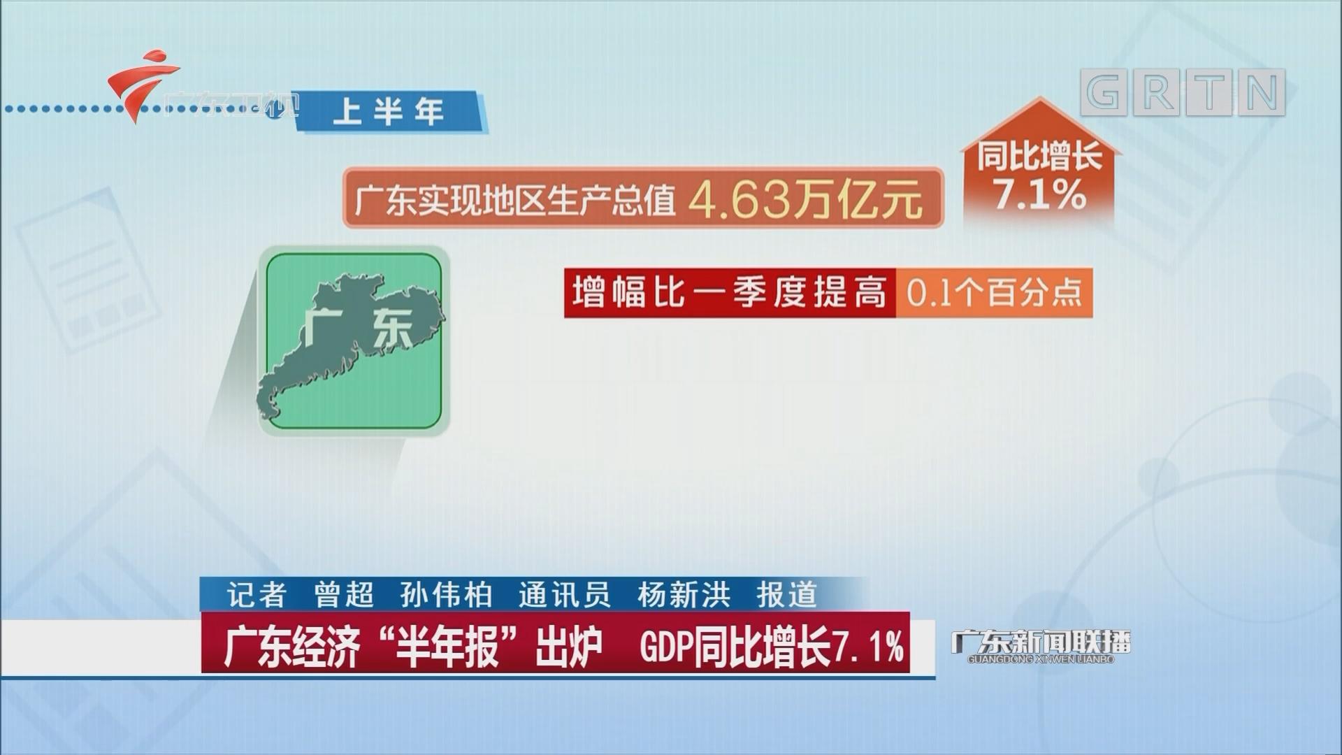 """广东经济""""半年报""""出炉 GDP同比增长7.1%"""