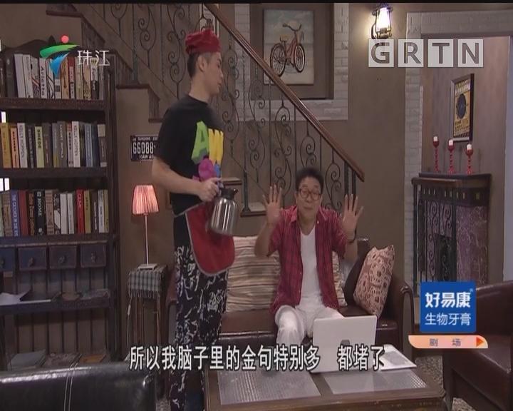 [2018-07-21]外来媳妇本地郎:荔湾金句王(上)