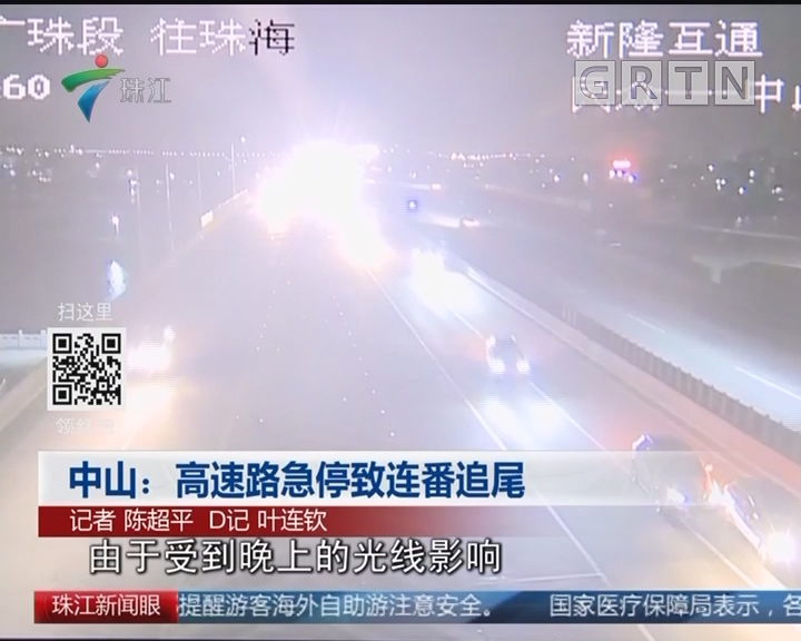 中山:高速路急停致连番追尾