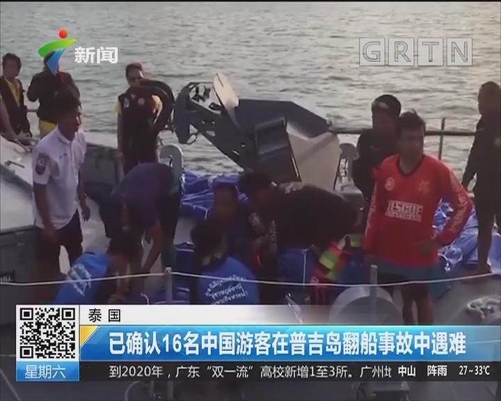 泰国:已确认16名中国游客在普吉岛翻船事故中遇难