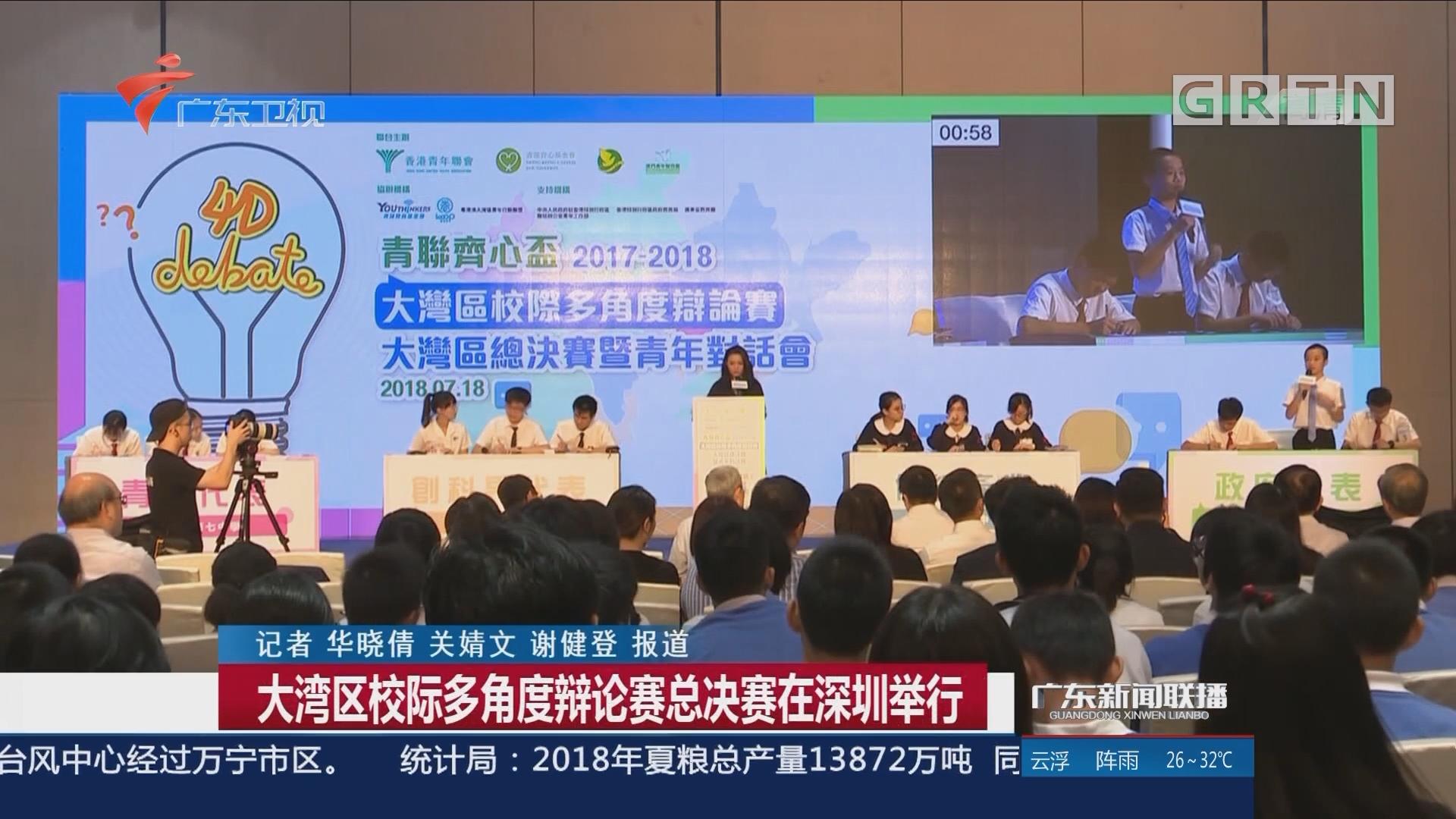 大湾区校际多角度辩论赛总决赛在深圳举行