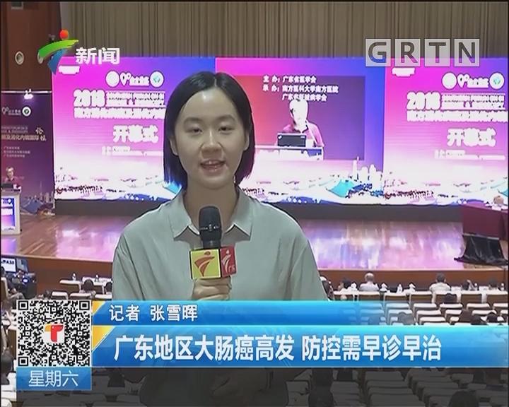 广东地区大肠癌高发 防控需早诊早治