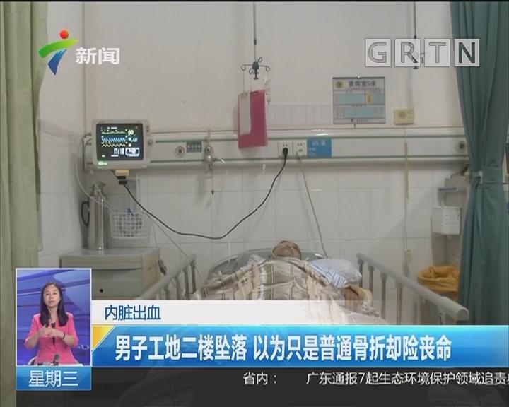 内脏出血:男子工地二楼坠落 以为只是普通骨折却险丧命