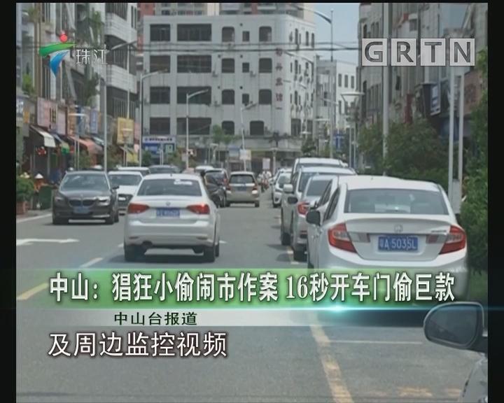 中山:猖狂小偷闹市作案 16秒开车门偷巨款