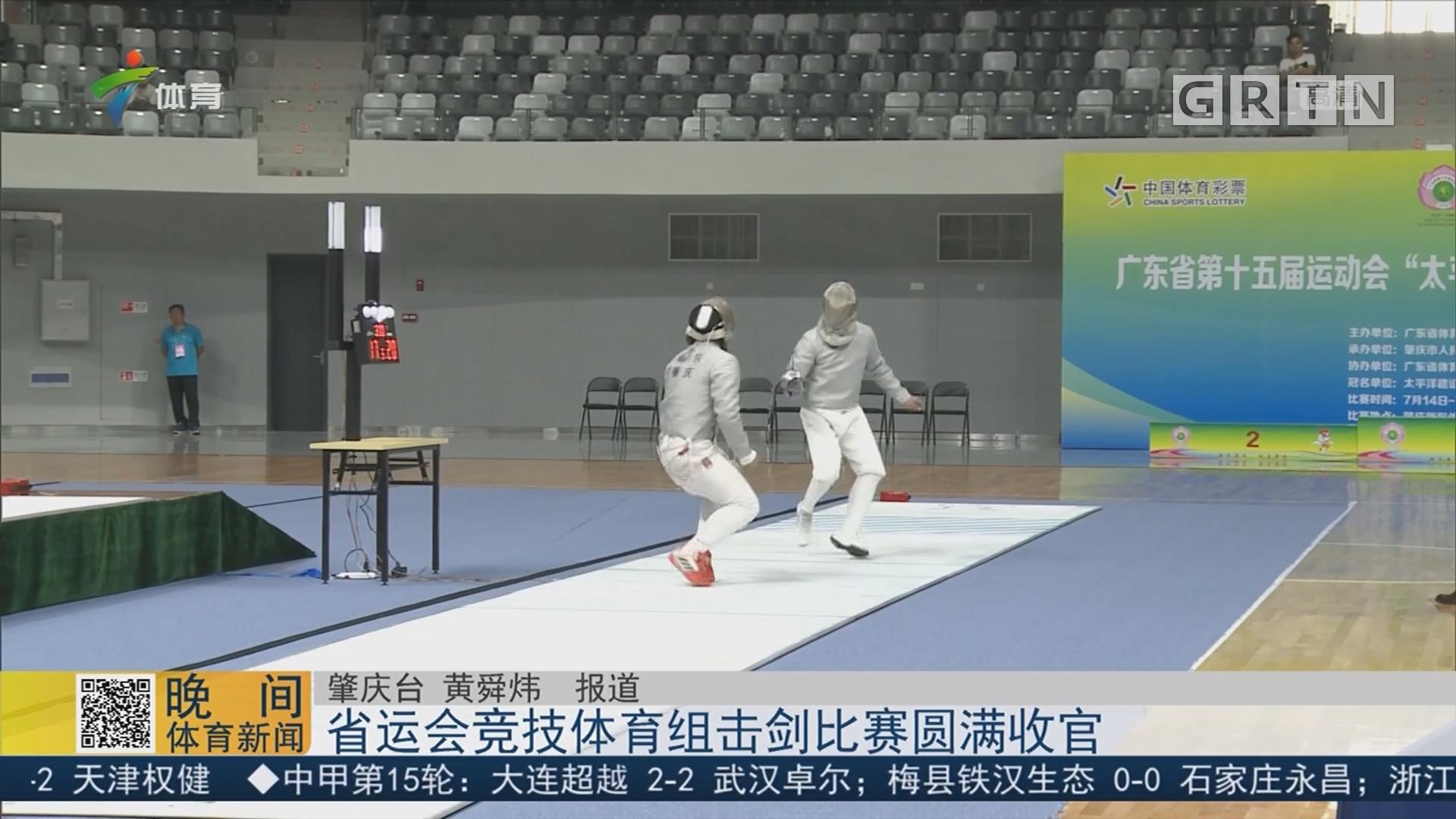省运会竞技体育组击剑比赛圆满收官