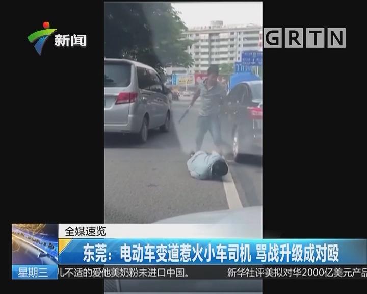 东莞:电动车变道惹火小车司机 骂战升级成对殴