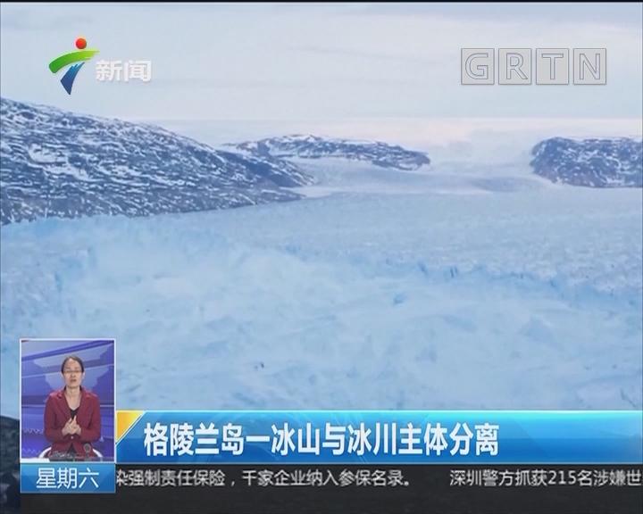 格陵兰岛一冰山与冰川主体分离