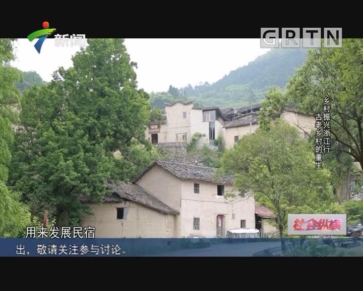 [2018-07-25]社会纵横:古老乡村的重生 乡村振兴浙江行