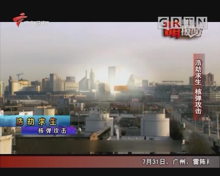 [2018-07-30]揭秘晴报站:浩劫求生 核弹攻击