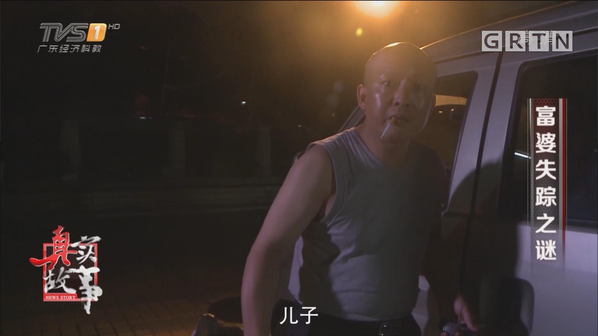 [HD][2018-07-19]真实故事:富婆失踪之谜