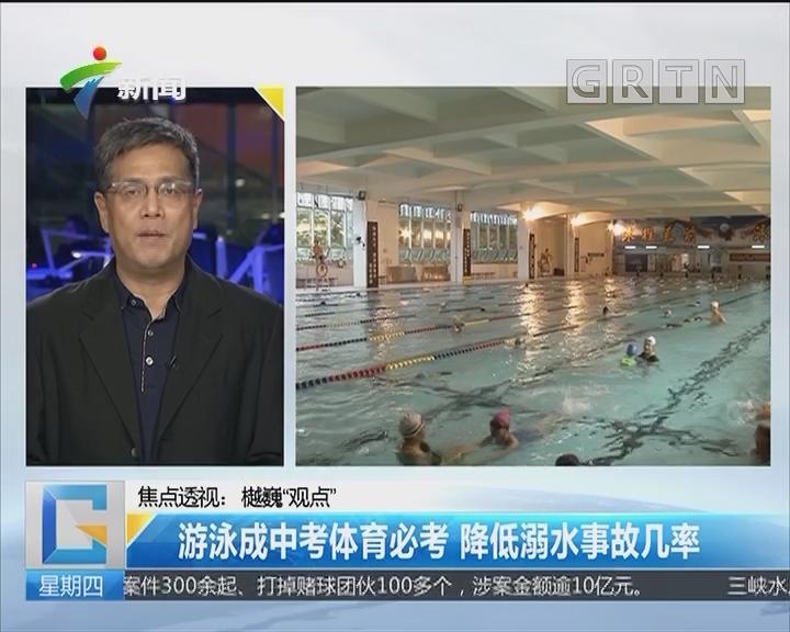 """焦点透视:樾巍""""观点"""" 游泳成中考体育必考 降低溺水事故几率"""