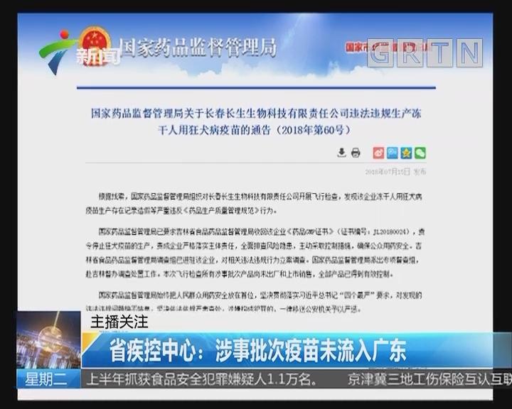 省疾控中心:涉事批次疫苗未流入广东