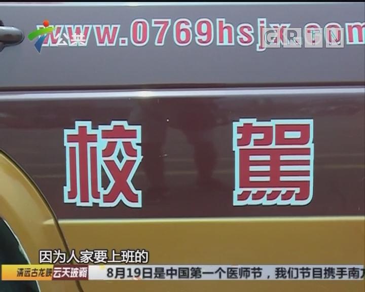 东莞:老人进行阻拦 驾校无法运营