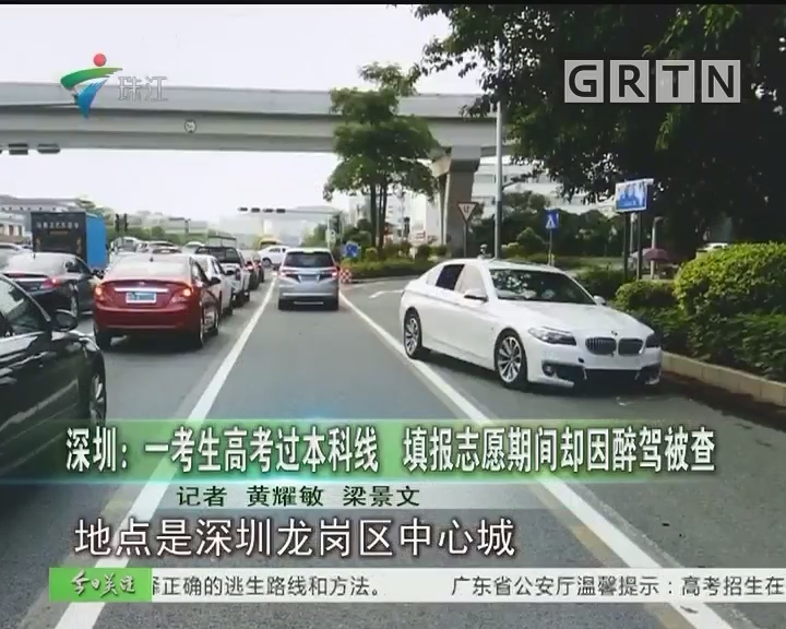深圳:一考生高考过本科线 填报志愿期间却因醉驾被查