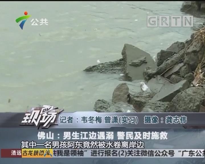 佛山:男生江边遇溺 警民及时施救