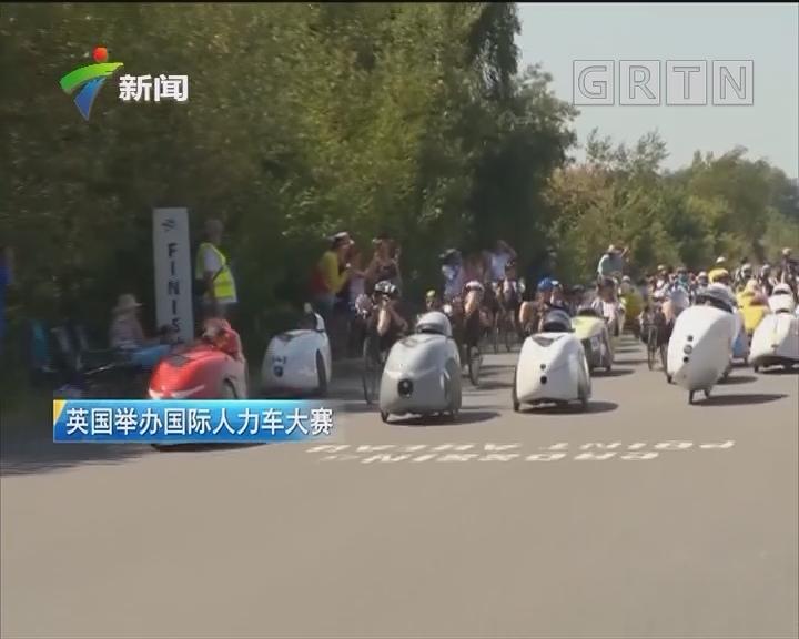 英国举办国际人力车大赛