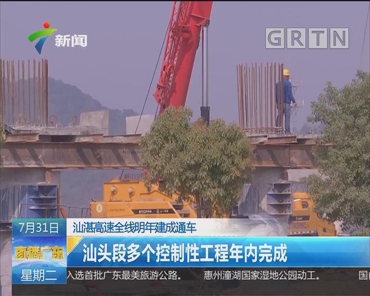 汕湛高速全线明年建成通车:汕头段多个控制性工程年内完成