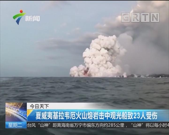 夏威夷基拉韦厄火山熔岩击中观光船致23人受伤