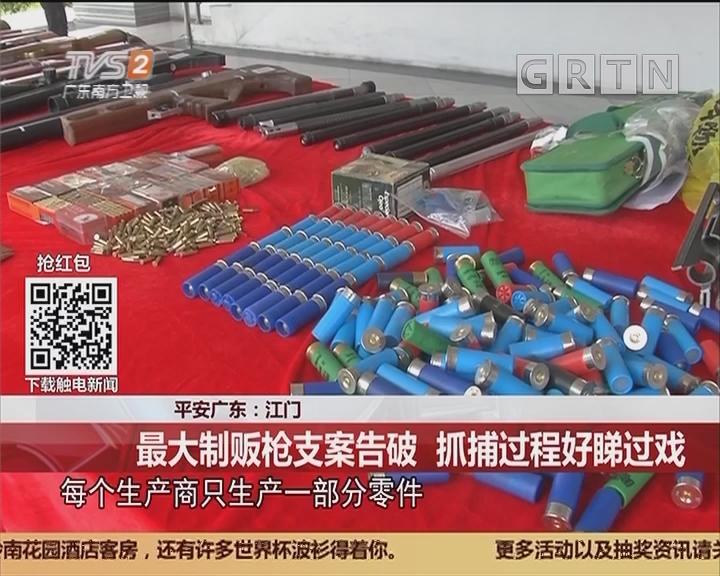 平安广东:江门 最大制贩枪支案告破 抓捕过程好睇过戏