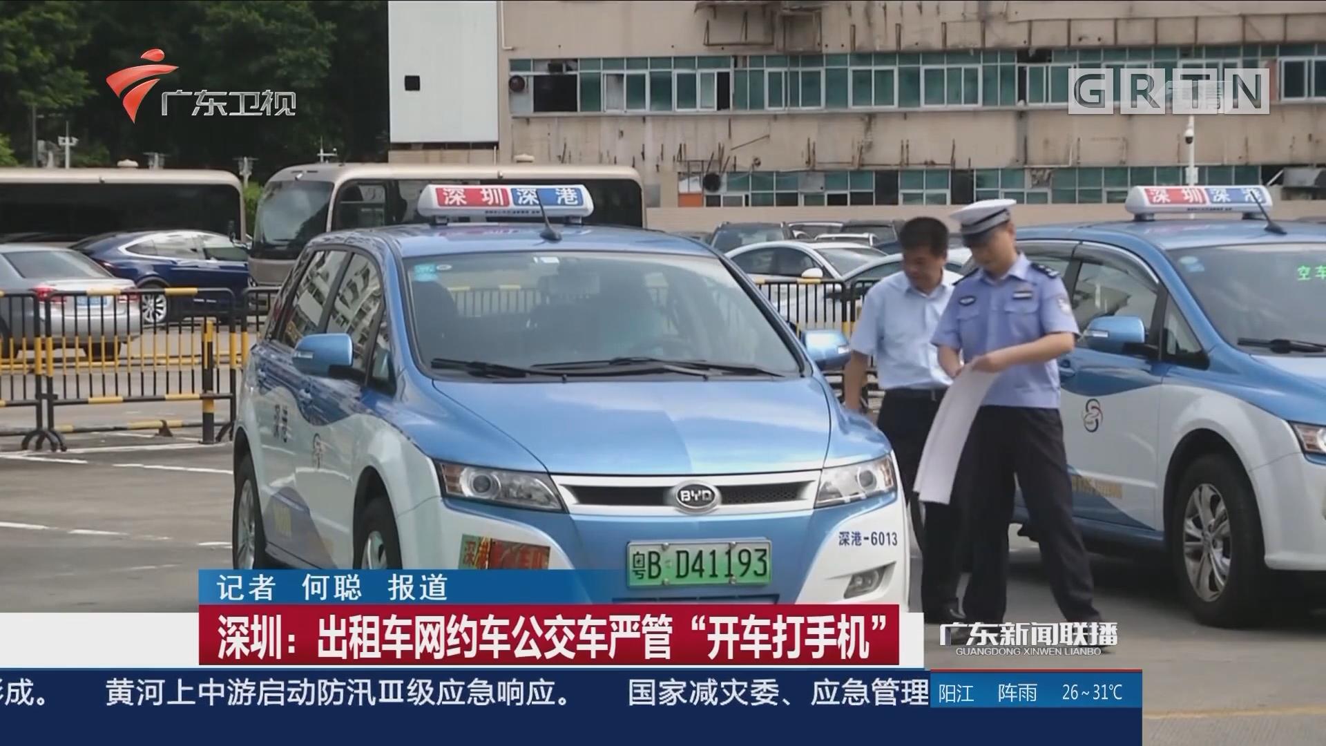 """深圳:出租车网约车公交车严管""""开车打手机"""""""