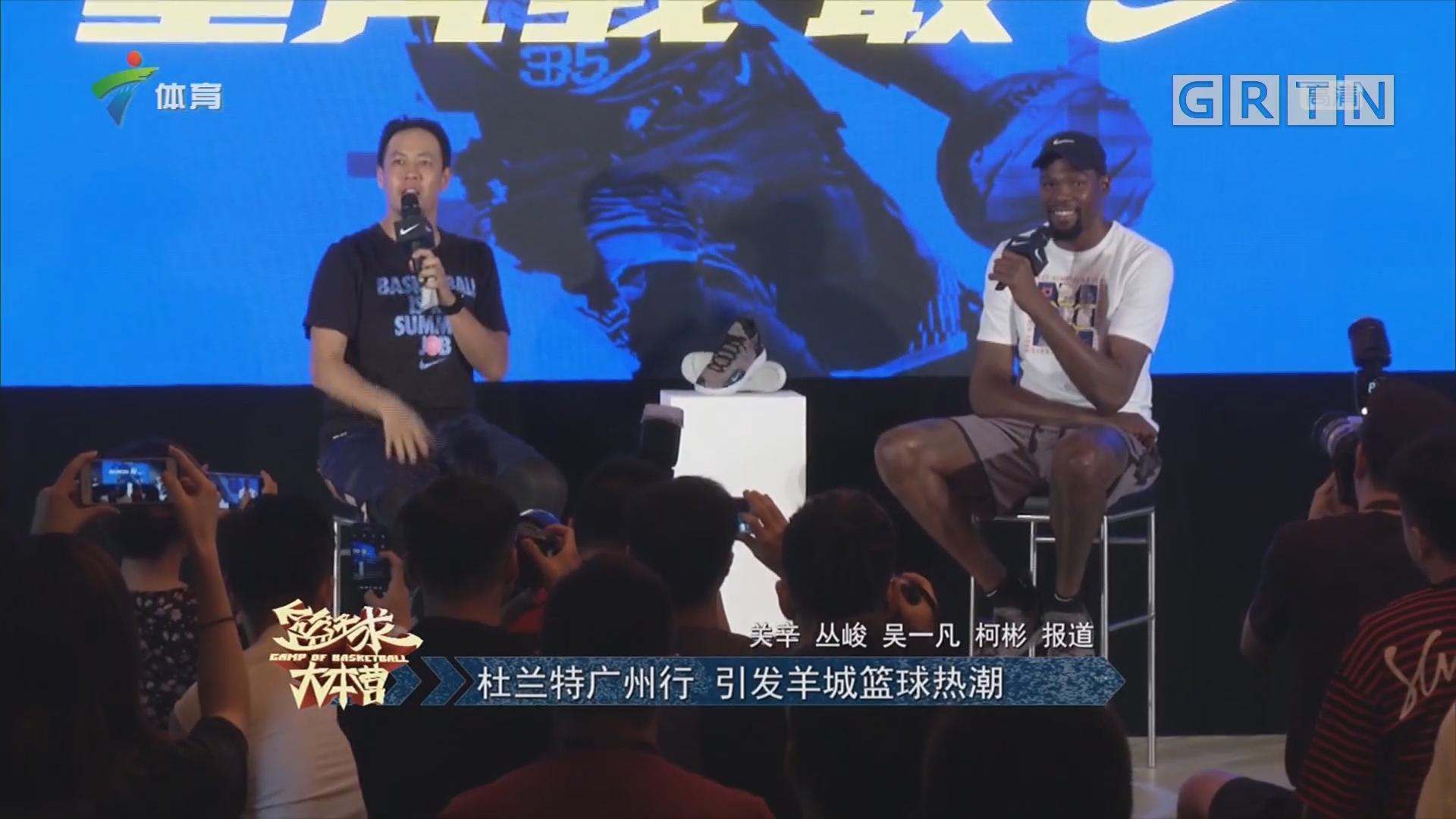杜兰特广州行 引发羊城篮球热潮