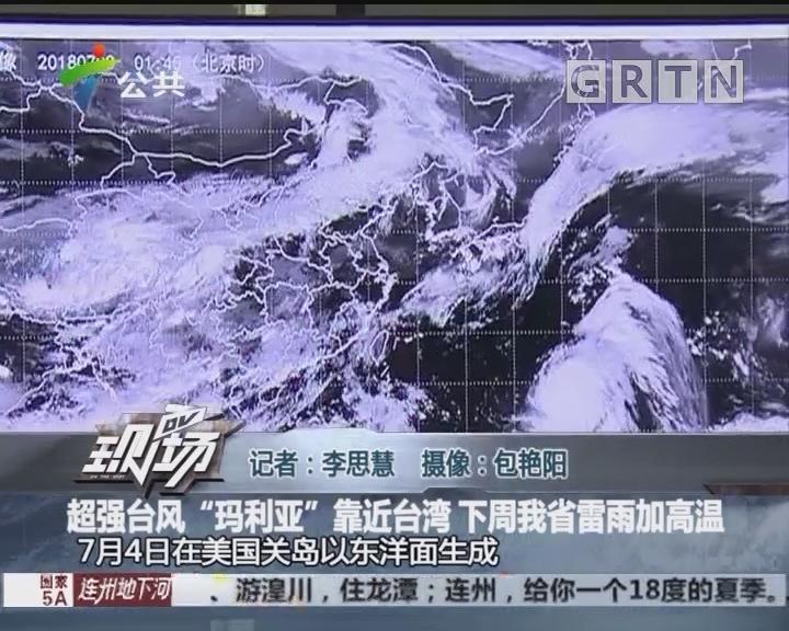 """超强台风""""玛利亚""""靠近台湾 下周我省雷雨加高温"""